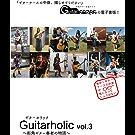 ギターホリック vol.3:  ~街角ギター奏者の物語~ (街角ギター写真Guitarsnaps)