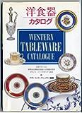 洋食器カタログ
