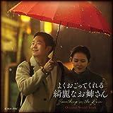 よくおごってくれる綺麗なお姉さん オリジナル・サウンドトラック(CD+DVD複合)