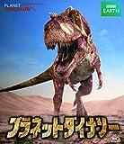 プラネット・ダイナソー BBCオリジナル完全版 Blu-ray