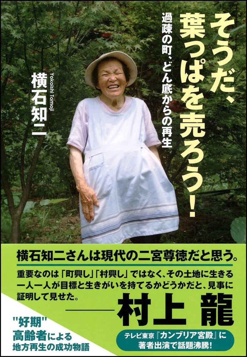 Read Online Sōda happa o urō : Kaso no machi donzoko karano saisei pdf