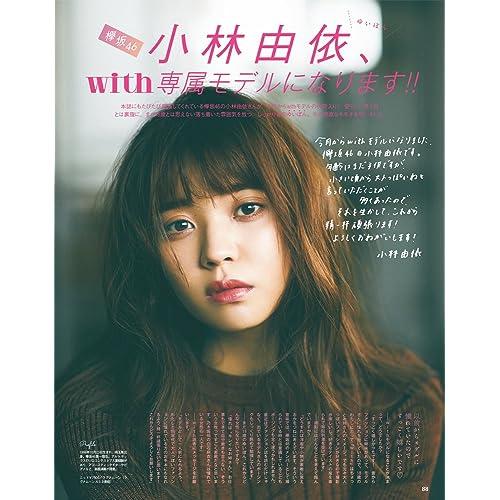 with 2018年9月号 画像 C