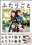 ももクロくらぶxoxo2019 ふたりごと(CD付き)