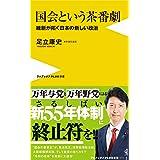 国会という茶番劇 - 維新が拓く日本の新しい政治 - (ワニブックスPLUS新書)