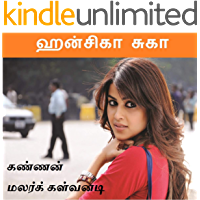 Kannan Malar Kalvanadi: கண்ணன் மலர்க் கள்வனடி (Tamil Edition)