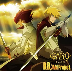 牙狼-GARO- -炎の刻印- DVD
