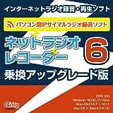 インターネットラジオ録音ソフト ネットラジオレコーダー6 乗換アップグレード版|ダウンロード版