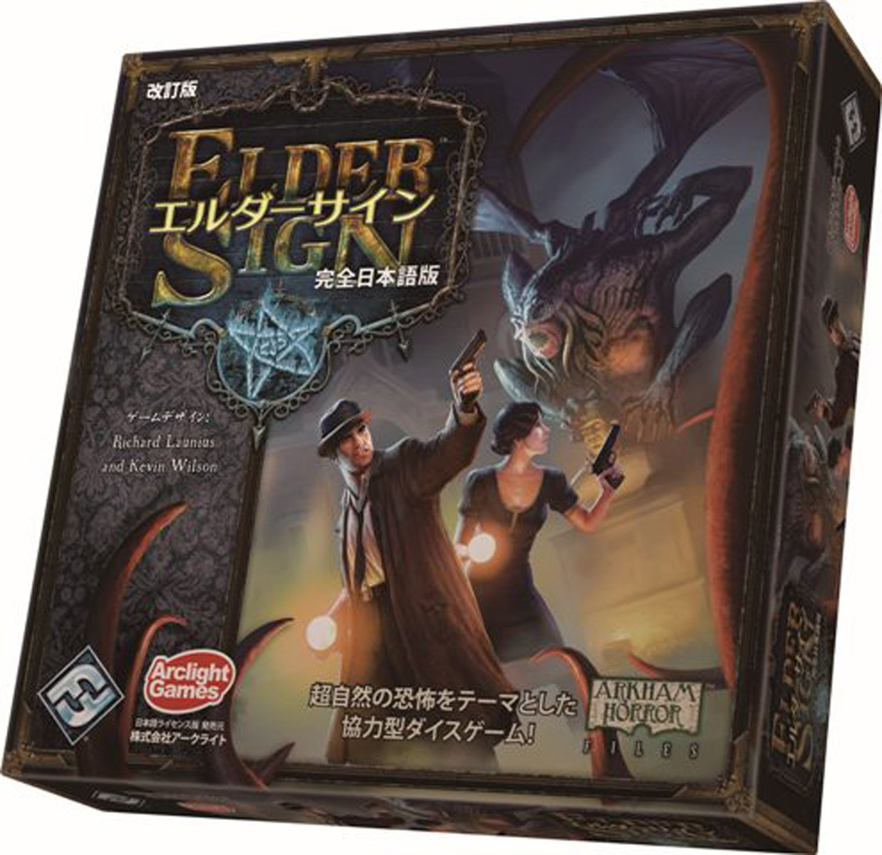 Elder sign revised edition Japanese version of the full (japan import)