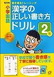 小学国語漢字の正しい書き方ドリル 2年―書き順をトレーニング