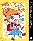 ありありアリスちゃん! 4 (ヤングジャンプコミックスDIGITAL)
