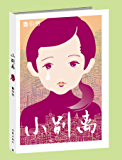 小别离(同名电视剧由黄磊、海清、张子枫领衔主演,TFBOYS特别出演 )
