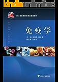 免疫学 (浙江省高等教育重点建设教材)