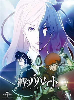 神撃のバハムート GENESIS DVD