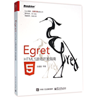 Egret:HTML5游戏开发指南