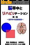 脳卒中とリハビリテーション 第一巻 ~脳卒中の基礎知識~