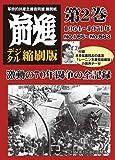 『前進』デジタル縮刷版第2巻1964-1971【激動の70年闘争の全記録】 (革命的共産主義者同盟(中核派)機関紙)