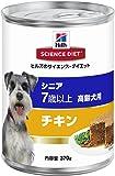 ヒルズのサイエンス・ダイエット ドッグフード シニア 7歳以上 高齢犬用 チキン 370g×12缶 (ケース販売)