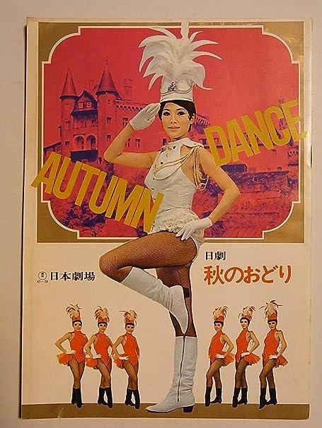 Amazon.co.jp | 舞台パンフレット 日劇 秋のおどり 1967年日本劇場公演 ...
