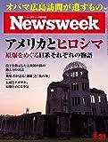 Newsweek (ニューズウィーク日本版) 2016年 5/31 号 [アメリカとヒロシマ 原爆をめぐる日米それぞれの物語]