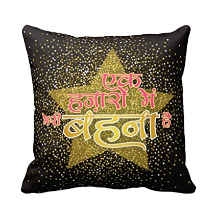 Buy YaYa CafeTM Birthday Gifts For Sister Ek Hazaron Mai Meri Behna Printed Cushion Cover 12 X Inches Rakhi Online At Low Prices In India