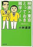 映画×東京とっておき雑学ノート 本音を申せば4 (文春文庫)