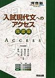 入試現代文へのアクセス 完成編 (河合塾シリーズ)