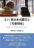3.11東日本大震災と「災害弱者」 (避難とケアの経験を共有するために)
