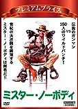 プレミアムプライス版 ミスター・ノーボディ HDマスター版《数量限定版》 [DVD]