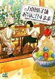 万国菓子舗 お気に召すまま ~花冠のケーキと季節外れのサンタクロース~ (マイナビ出版ファン文庫)