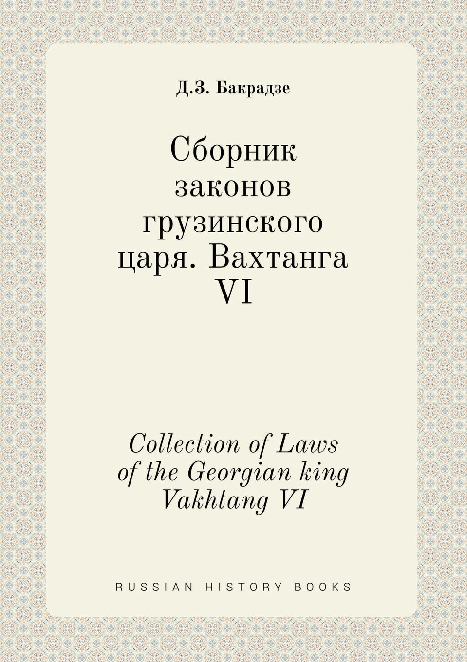 Read Online Collection of Laws of the Georgian king  Vakhtang VI (Russian Edition) ebook