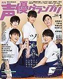 声優グランプリ 2019年 1 月号 [雑誌]