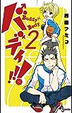 バディ!!!(2) (少年サンデーコミックス)