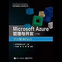 Microsoft Azure管理与开发(下册)平台服务PaaS