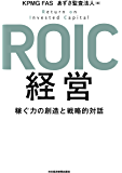 ROIC経営 稼ぐ力の創造と戦略的対話