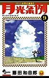 月光条例(9) (少年サンデーコミックス)