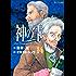 神の雫(14) (モーニングコミックス)