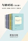 """与神对话(全五卷)(""""与神系列""""终极完整版。完整收录《与神对话·全三卷》及《与神为友》《与神合一》)(套装共5册)"""