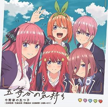 五等分の花嫁 明治東京恋伽DVD