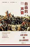 """自由的声音:大革命后的法国知识分子(60年间,6次政权更替,38位知识分子雨果、福楼拜等共同演绎法兰西的""""光荣与梦想""""!)"""