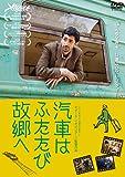 汽車はふたたび故郷へ [DVD]