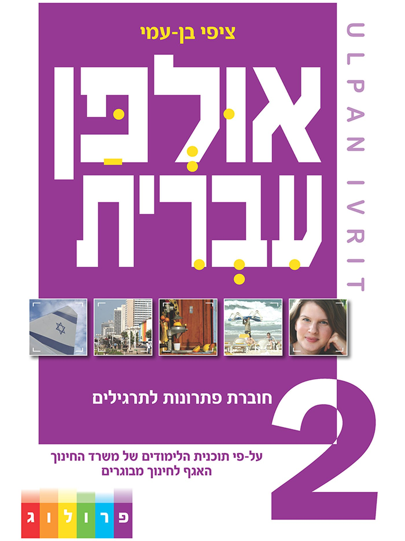 ULPAN IVRIT   Solutions For All Exercises  ULPAN IVRIT   A New Course For Hebrew Learners In Ulpan Classes Or For Self Study  English Edition
