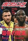 ボクシングマガジン 2019年 06 月号 [雑誌]