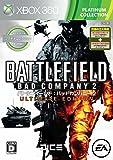 プラチナコレクション バトルフィールド:バッドカンパニー2 ULTIMATE EDITION - Xbox360