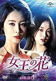 [DVD]女王の花 DVD-SET1