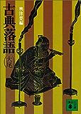 古典落語(大尾) (講談社文庫)