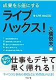 成果を5倍にする ライブハックス! (ゴマ文庫)