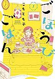 ごほうびごはん 1巻 (芳文社コミックス)