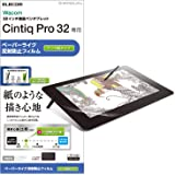 エレコム 保護フィルム Wacom Cintiq Pro 32 ペーパーライク ケント紙タイプ TB-WCP32FLAPLL