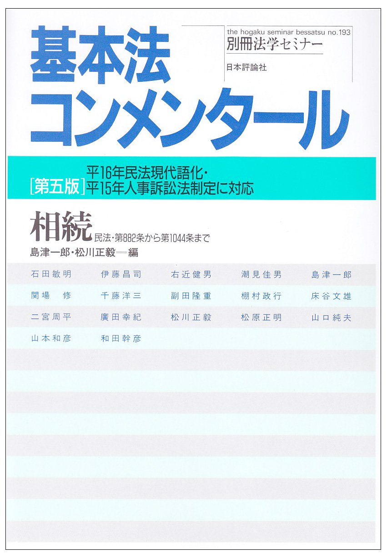Sōzoku : Minpō dai 882-jō kara dai 1044-jō made : Heisei 16-nen Minpō gendaigo ka, Heisei 15-nen jinji soshōhō seitei ni taiō pdf epub