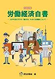 令和元年版 労働経済白書
